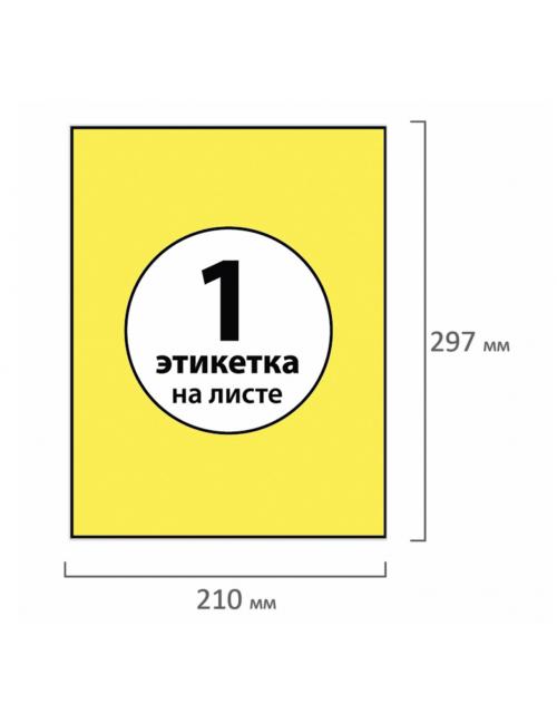 Этикетка самоклеящаяся 210х297 мм, 1 этикетка, желтая, 70 г/м2, 50 листов